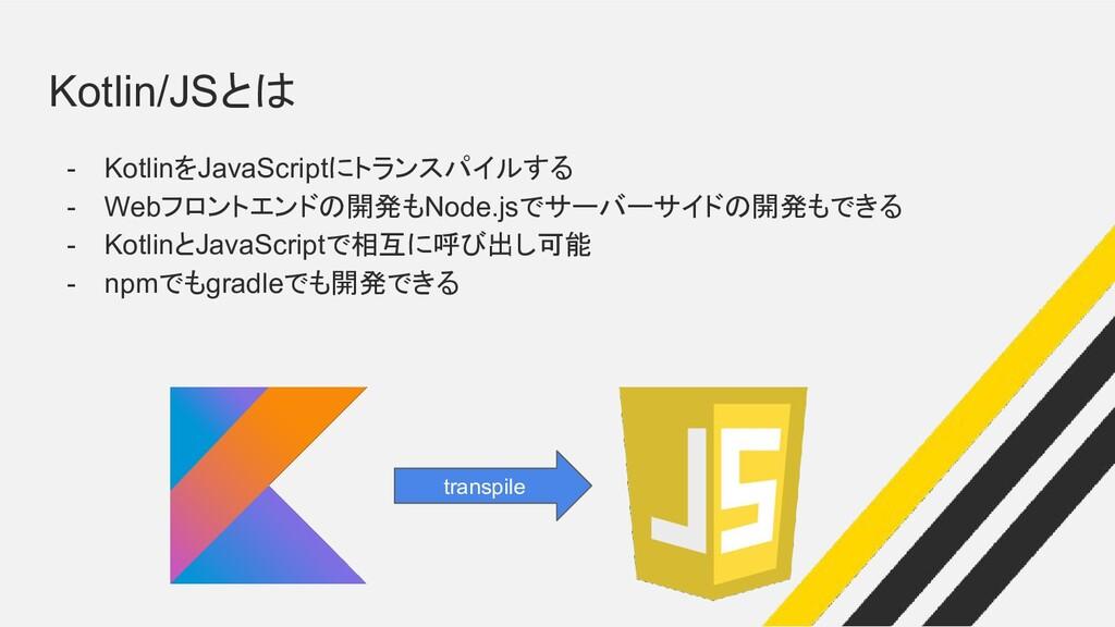 Kotlin/JSとは - KotlinをJavaScriptにトランスパイルする - Web...