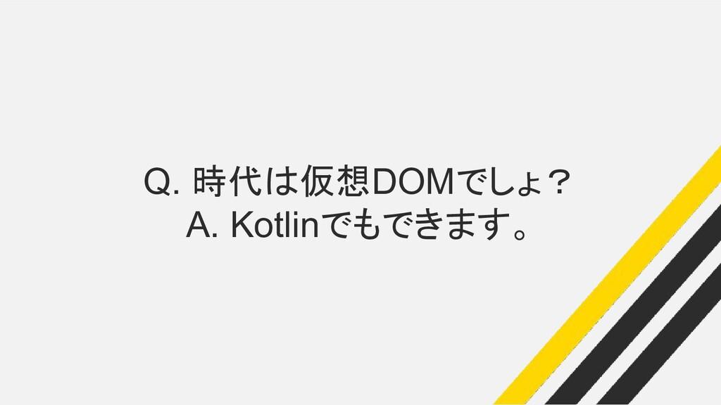 Q. 時代は仮想DOMでしょ? A. Kotlinでもできます。