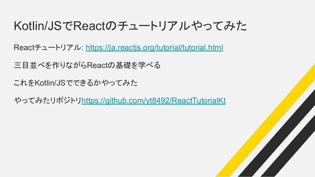Kotlin/JSでReactのチュートリアルやってみた Reactチュートリアル: http...