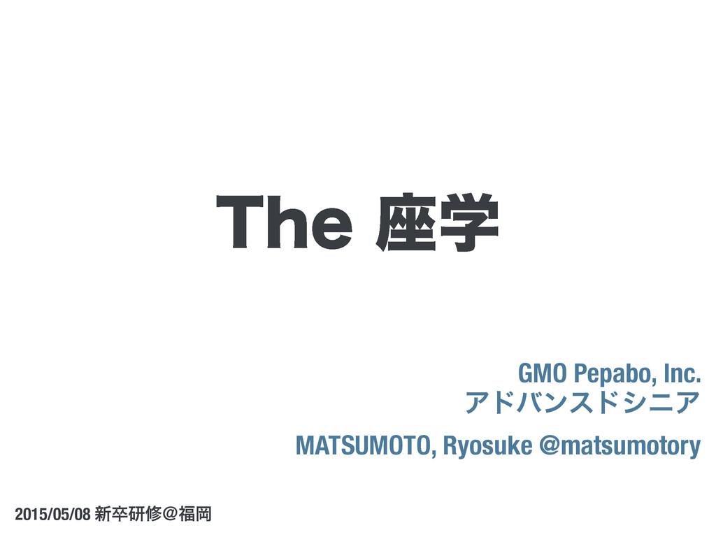 GMO Pepabo, Inc. ΞυόϯευγχΞ MATSUMOTO, Ryosuke @...