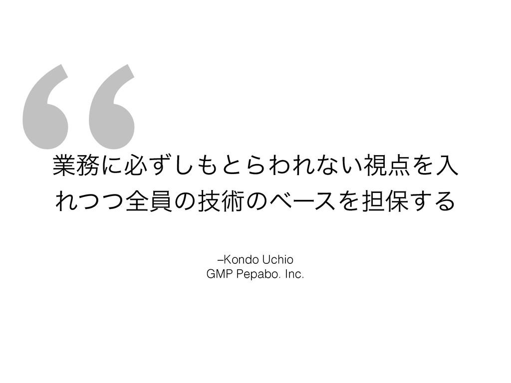 """ –Kondo Uchio GMP Pepabo. Inc. ۀʹඞͣ͠ͱΒΘΕͳ͍ࢹ..."