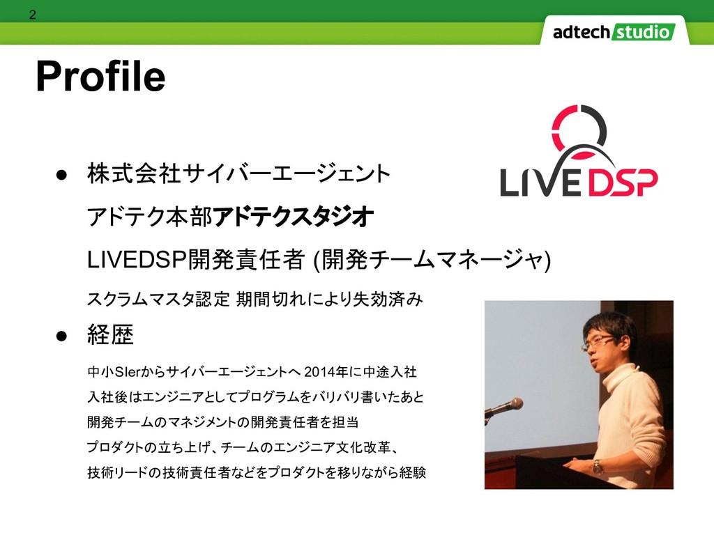 ● 株式会社サイバーエージェント アドテク本部アドテクスタジオ LIVEDSP開発責任者 (開...