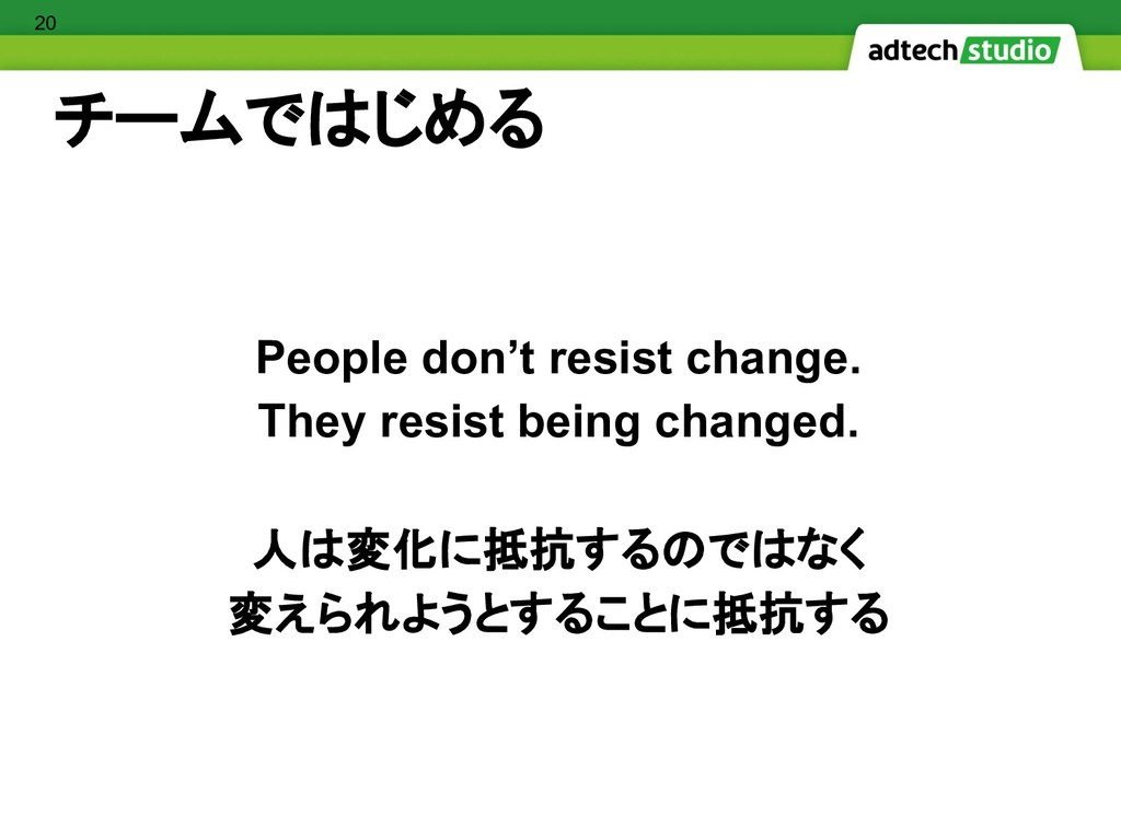 チームではじめる People don't resist change. They resis...