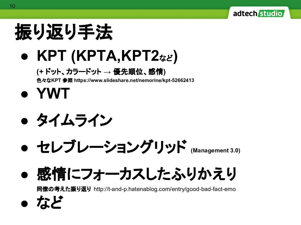 振り返り手法 ● KPT (KPTA,KPT2など ) (+ ドット、カラードット → 優先順...