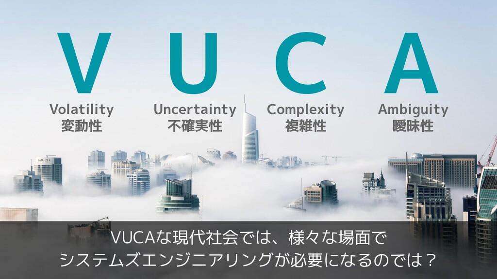 Volatility 変動性 V U C A Uncertainty 不確実性 Complex...