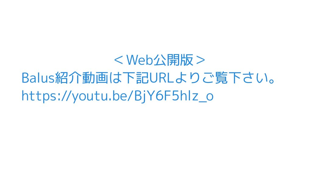 <Web公開版> Balus紹介動画は下記URLよりご覧下さい。 https://youtu....