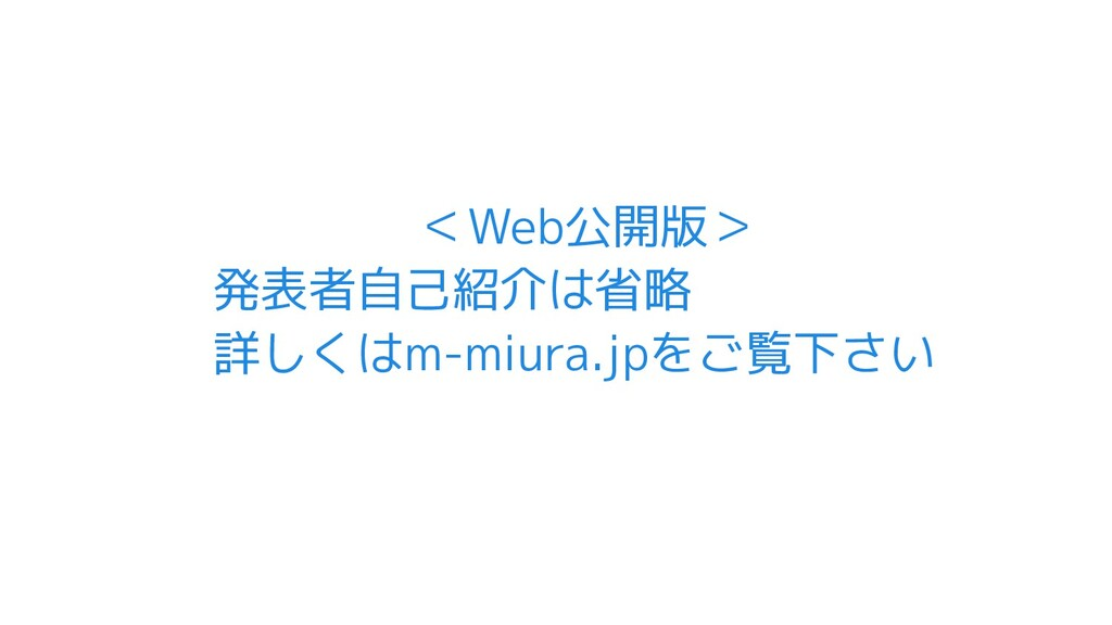 <Web公開版> 発表者自己紹介は省略 詳しくはm-miura.jpをご覧下さい