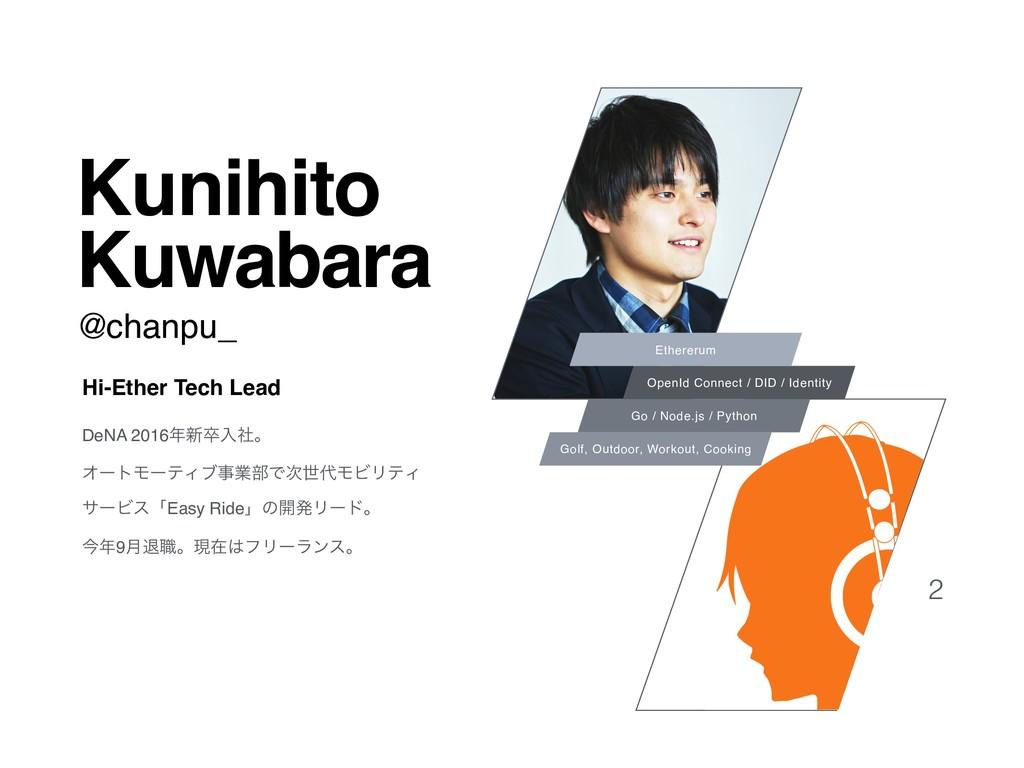 Kunihito Kuwabara Hi-Ether Tech Lead DeNA 2016...