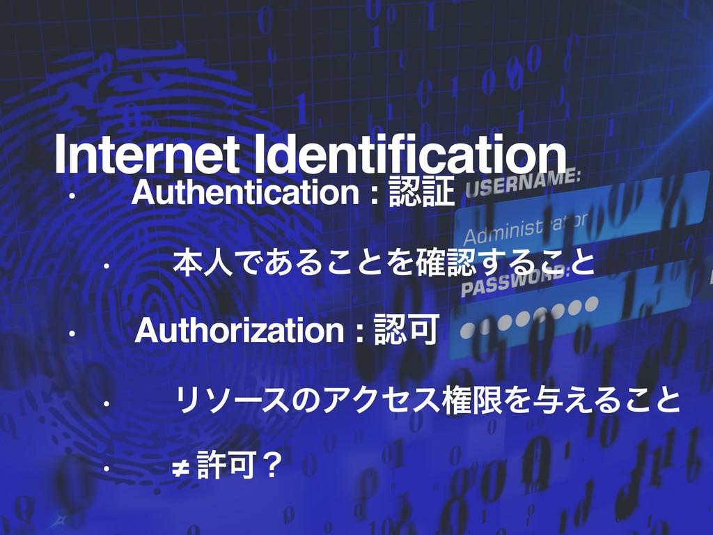Internet Identification • Authentication : ূ •...