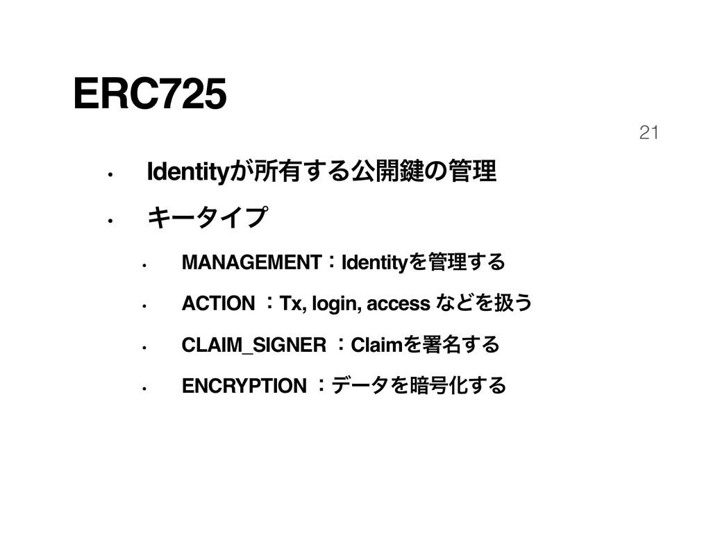 21 ERC725 • Identity͕ॴ༗͢Δެ։伴ͷཧ • ΩʔλΠϓ • MANAG...