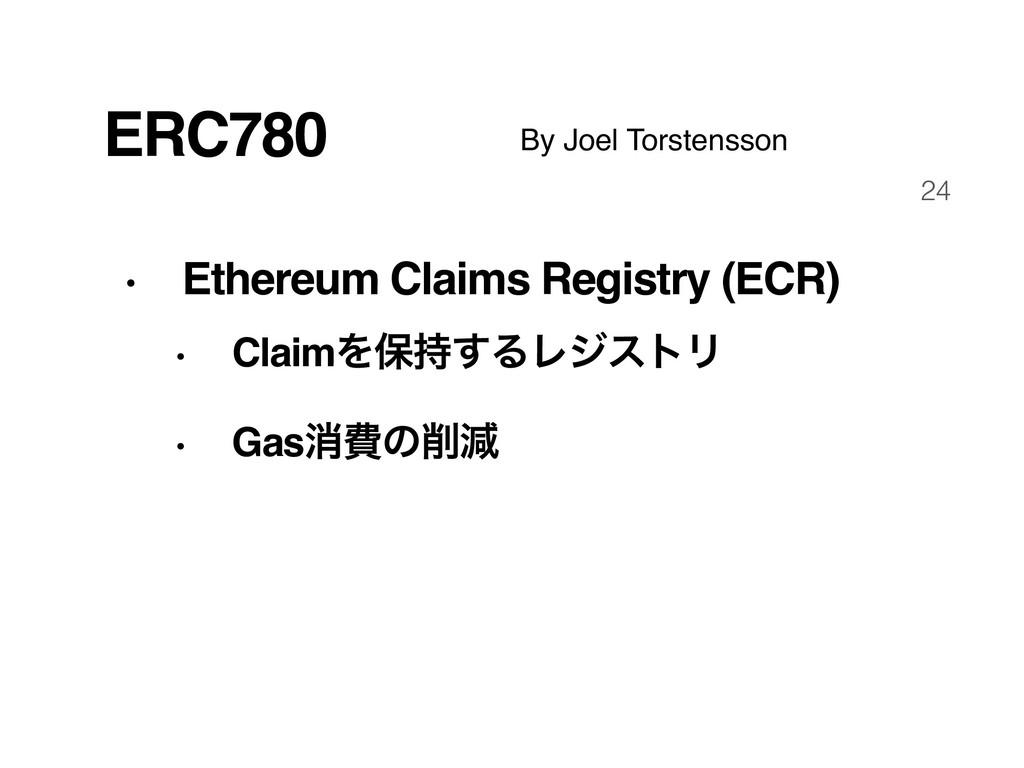 24 ERC780 • Ethereum Claims Registry (ECR) • Cl...