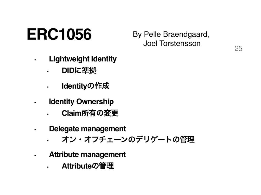 25 ERC1056 • Lightweight Identity • DIDʹ४ڌ • Id...