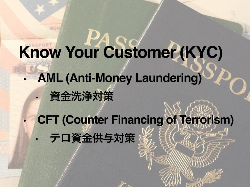 Know Your Customer (KYC) • AML (Anti-Money Laun...