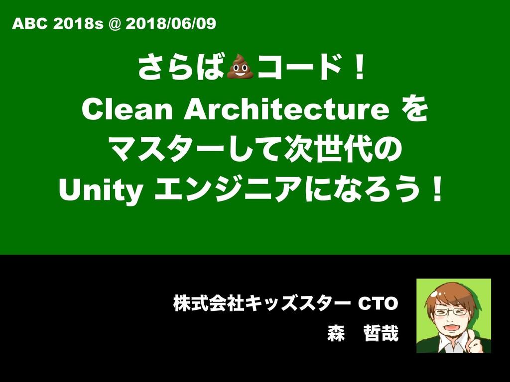 גࣜձࣾΩοζελʔ CTO ɹ࠸ ͞Βίʔυʂ Clean Architecture ...