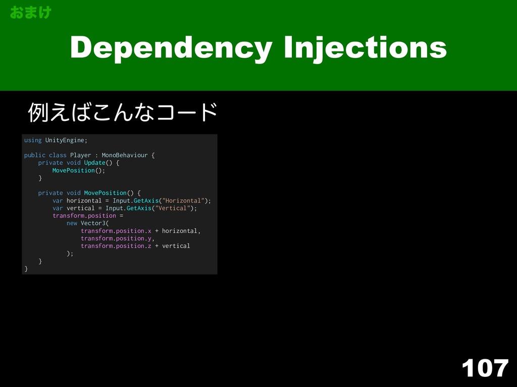 107 Dependency Injections using UnityEngine; pu...