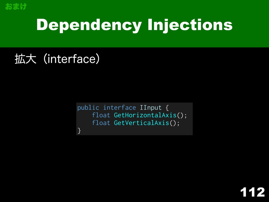 112 Dependency Injections public interface IInp...