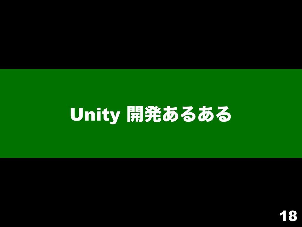 Unity ։ൃ͋Δ͋Δ 18