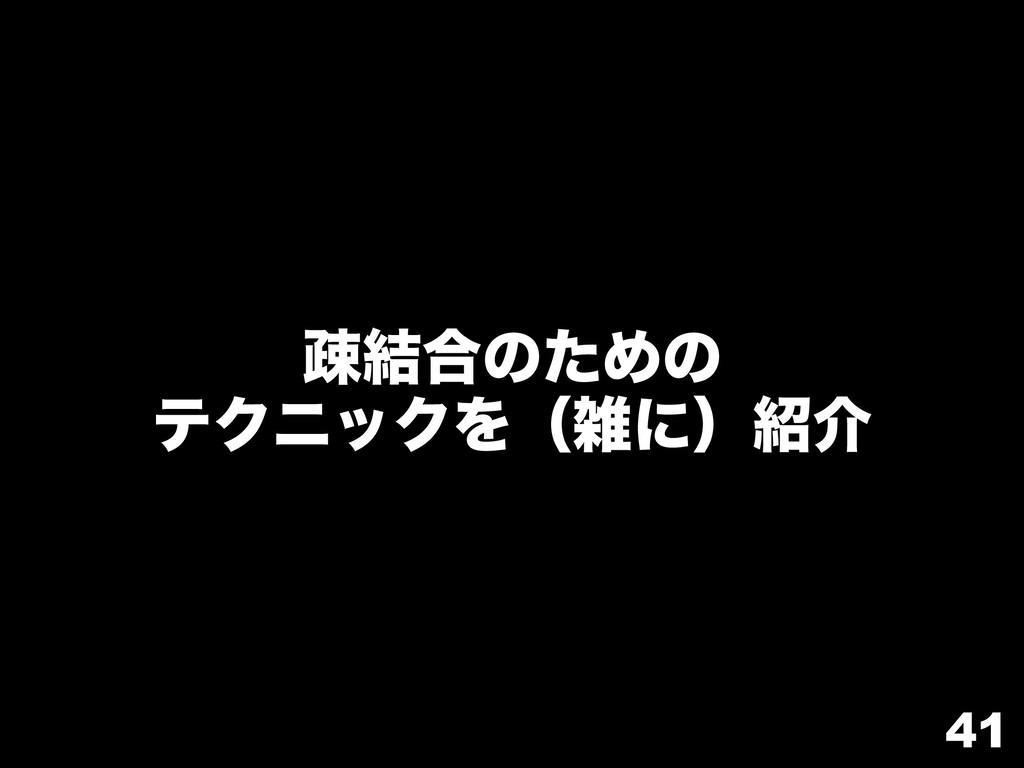 41 ૄ݁߹ͷͨΊͷ ςΫχοΫΛʢʹʣհ