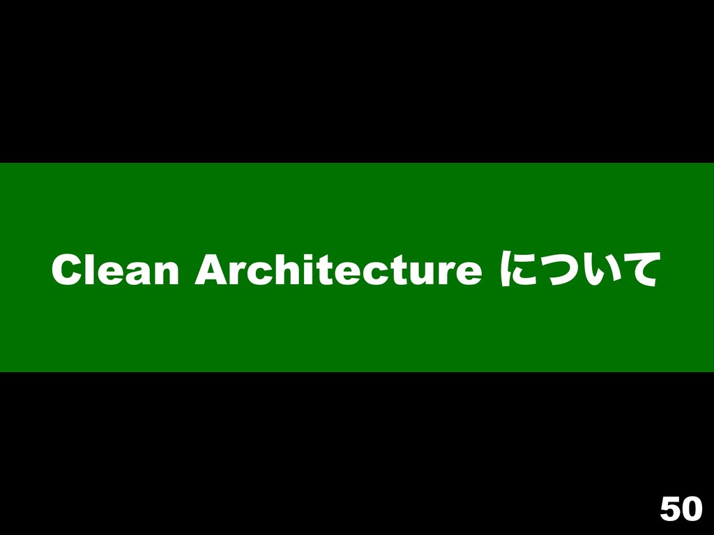 Clean Architecture ʹ͍ͭͯ 50