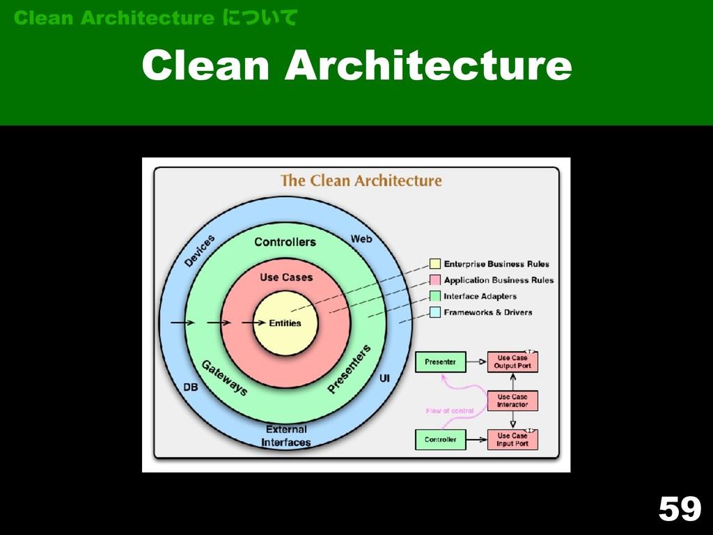 59 Clean Architecture Clean Architecture ʹ͍ͭͯ