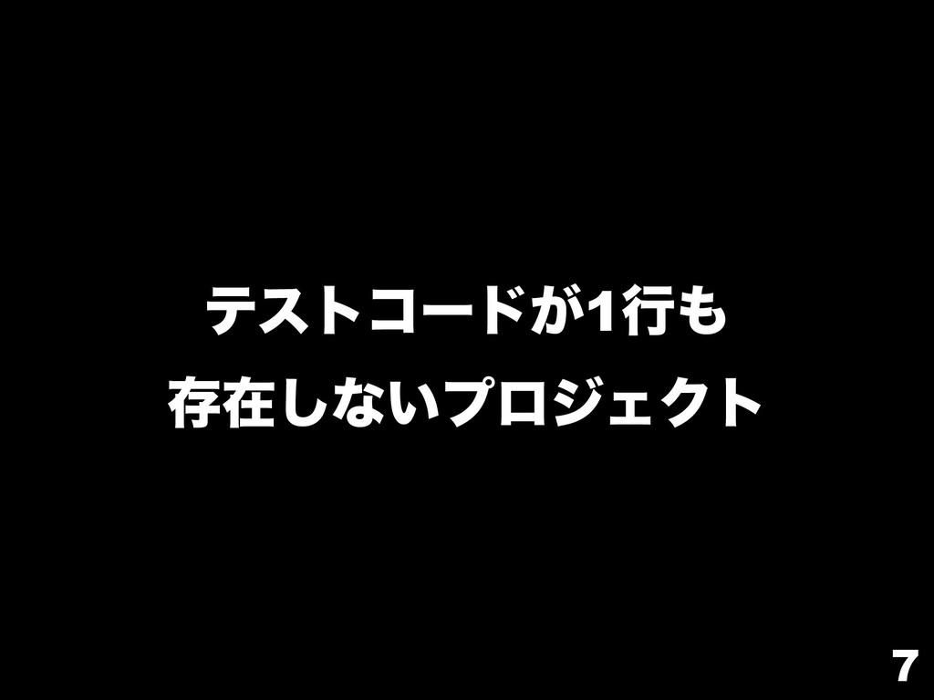 7 ςετίʔυ͕1ߦ ଘࡏ͠ͳ͍ϓϩδΣΫτ