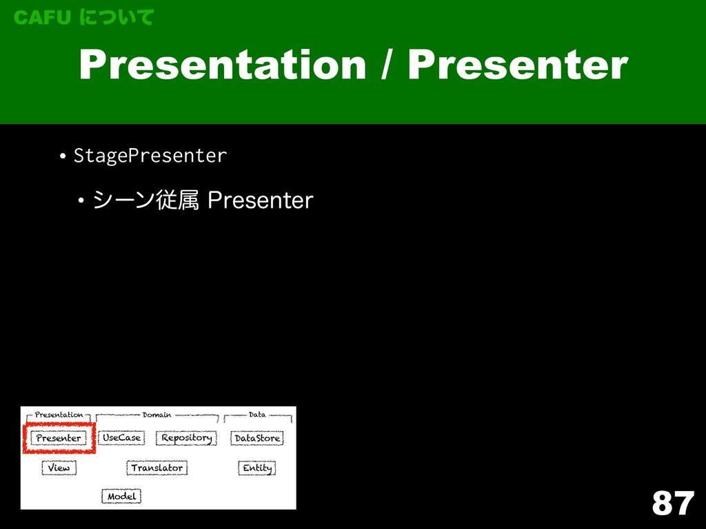 •StagePresenter wγʔϯैଐ1SFTFOUFS 87 Presentatio...
