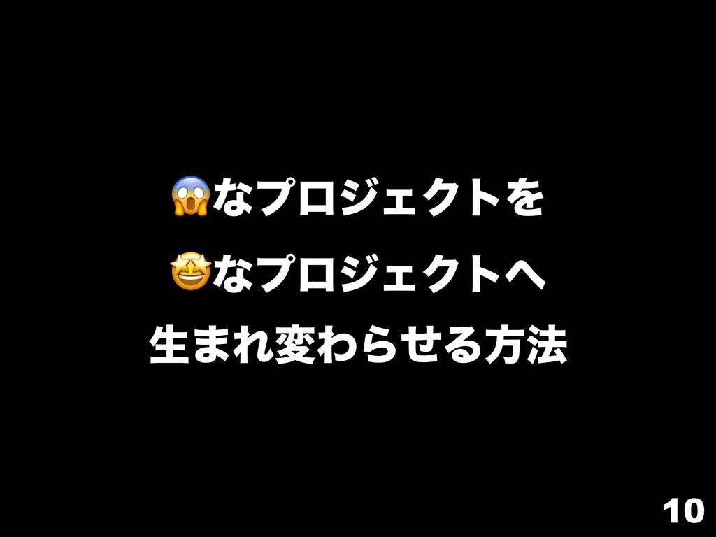 10 ͳϓϩδΣΫτΛ ͳϓϩδΣΫτ ੜ·ΕมΘΒͤΔํ๏