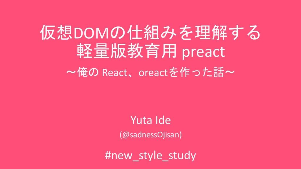 仮想DOMの仕組みを理解する 軽量版教育用 preact 〜俺の React、oreactを作...