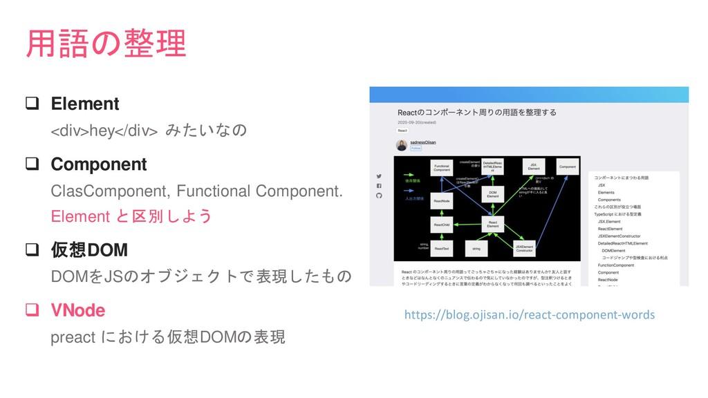 用語の整理 ❑ Element <div>hey</div> みたいなの ❑ Componen...