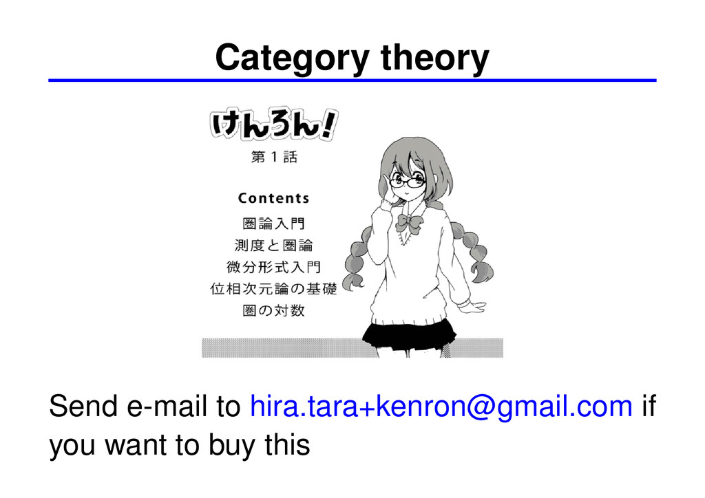 Category theory Send e-mail to hira.tara+kenron...