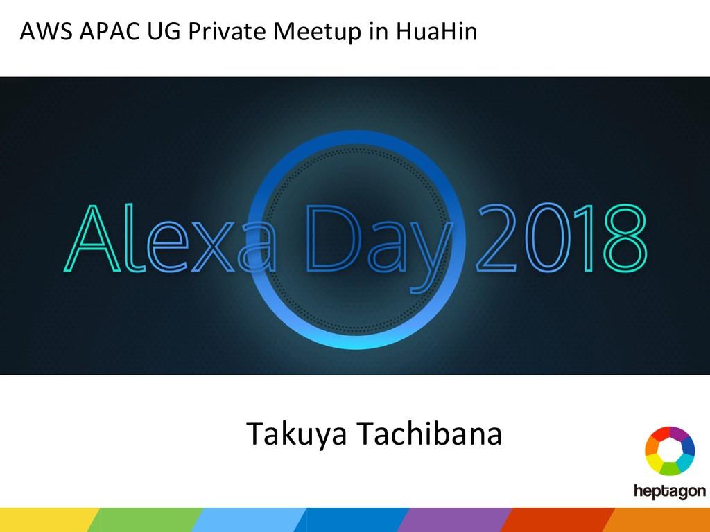 AWS APAC UG Private Meetup in HuaHin Takuya Tac...