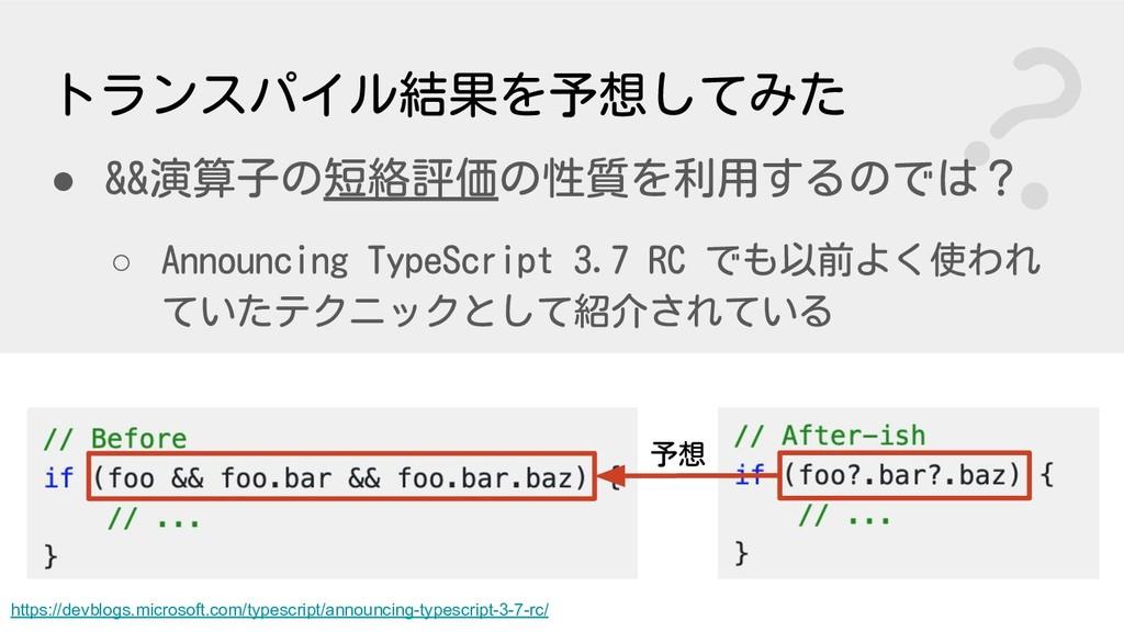 ● ○ https://devblogs.microsoft.com/typescript/a...