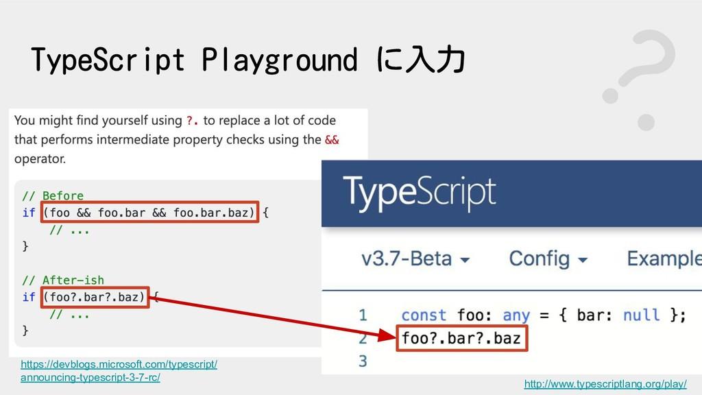 https://devblogs.microsoft.com/typescript/ anno...