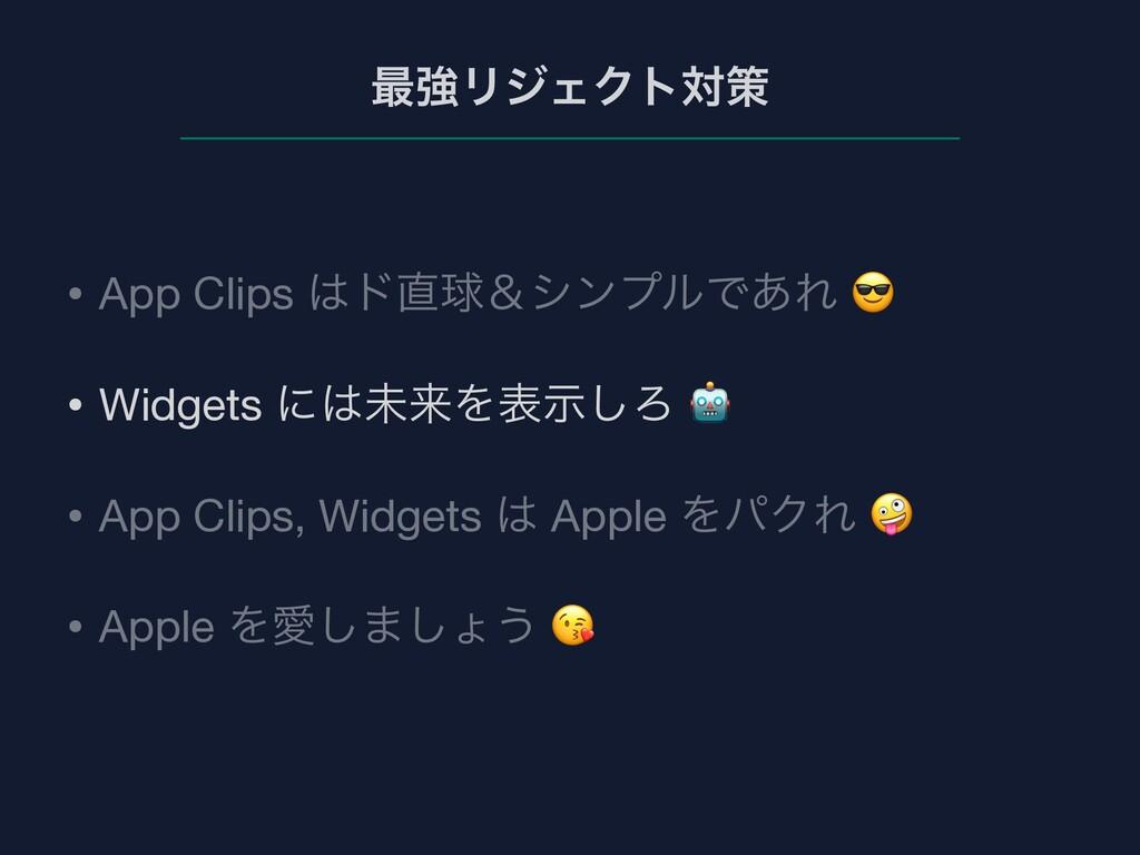 ࠷ڧϦδΣΫτରࡦ • App Clips υٿˍγϯϓϧͰ͋Ε   • Widgets ...