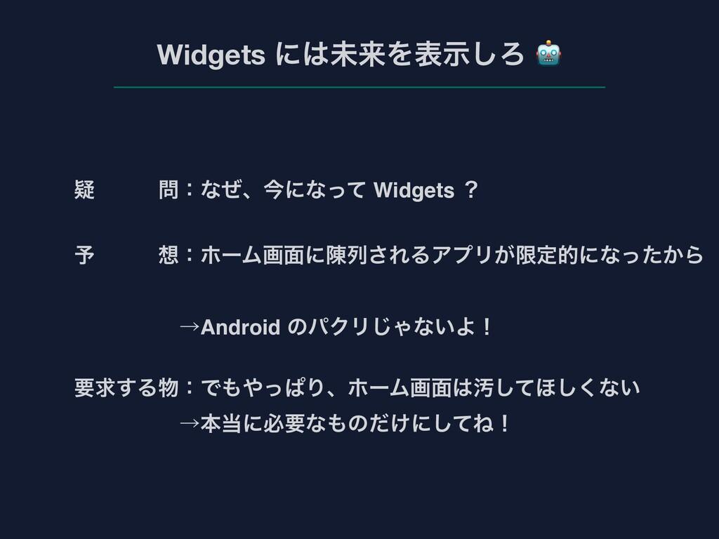 Widgets ʹະདྷΛදࣔ͠Ζ  ٙɹɹɹɿͳͥɺࠓʹͳͬͯ Widgets ʁ ༧ɹɹ...