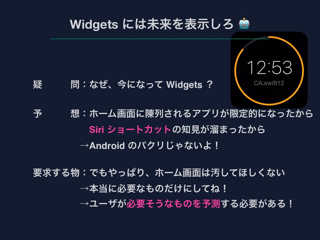 CA.swift12 Widgets ʹ͸ະདྷΛදࣔ͠Ζ  ٙɹɹɹ໰ɿͳͥɺࠓʹͳͬͯ Wi...