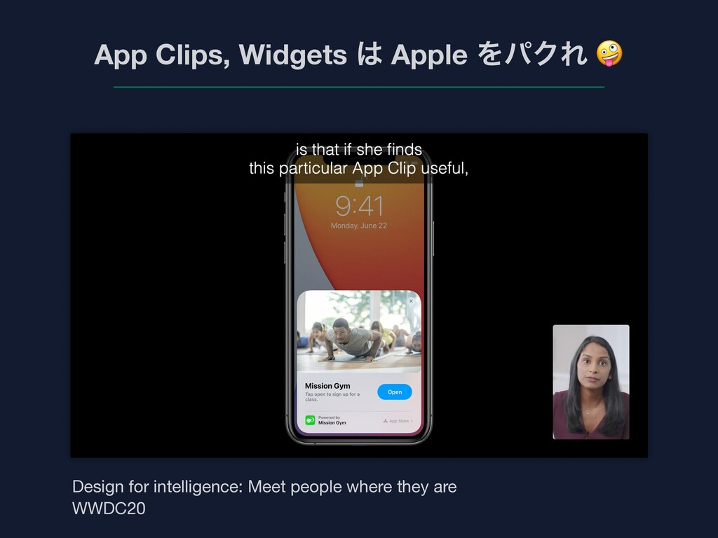 App Clips, Widgets ͸ Apple ΛύΫΕ  Design for int...