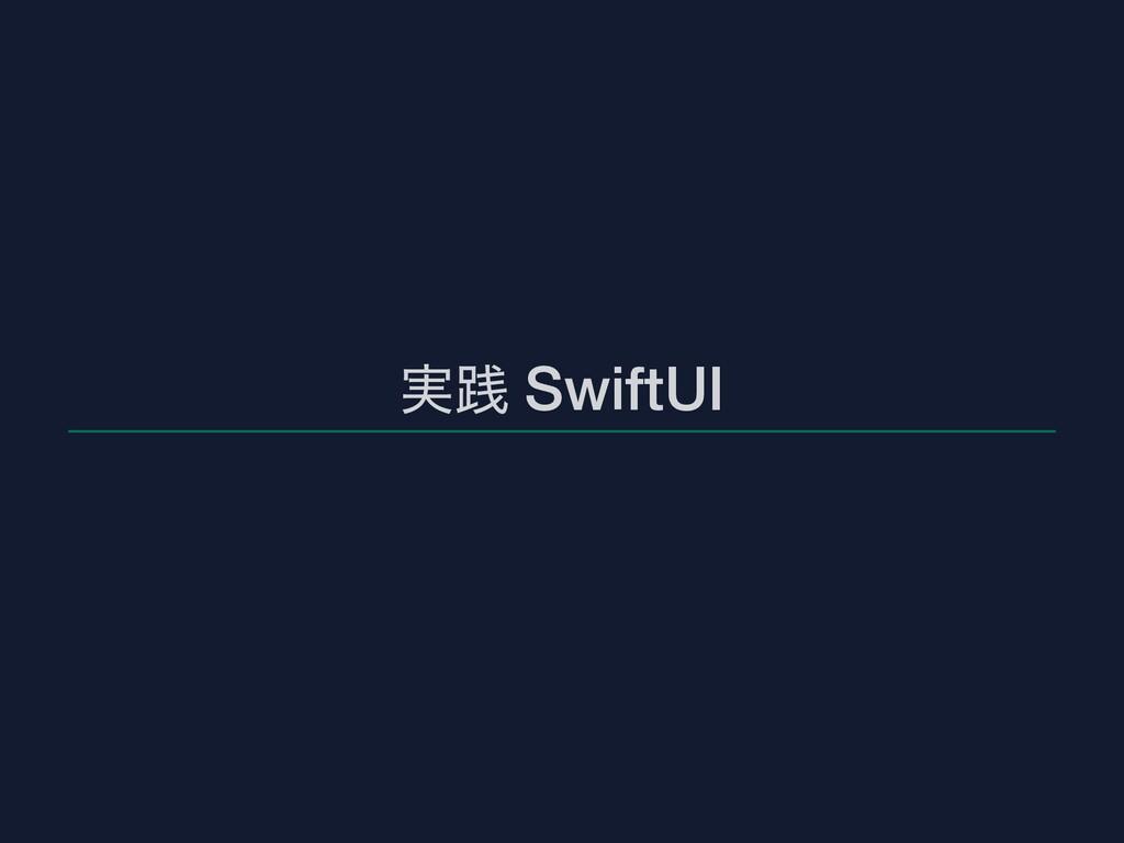 ࣮ફ SwiftUI