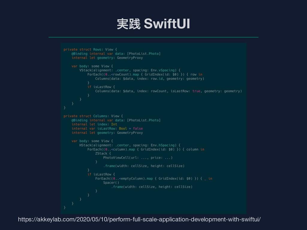 ࣮ફ SwiftUI https://akkeylab.com/2020/05/10/perf...