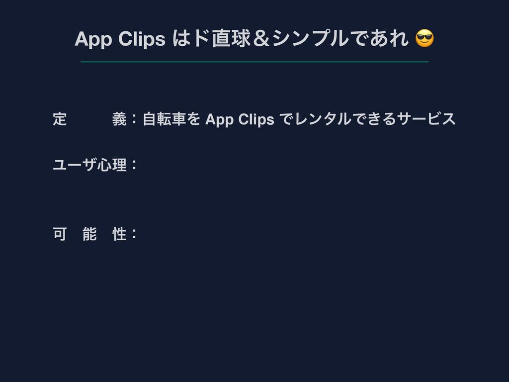 App Clips υٿˍγϯϓϧͰ͋Ε  ఆɹɹɹٛɿࣗసंΛ App Clips ͰϨ...