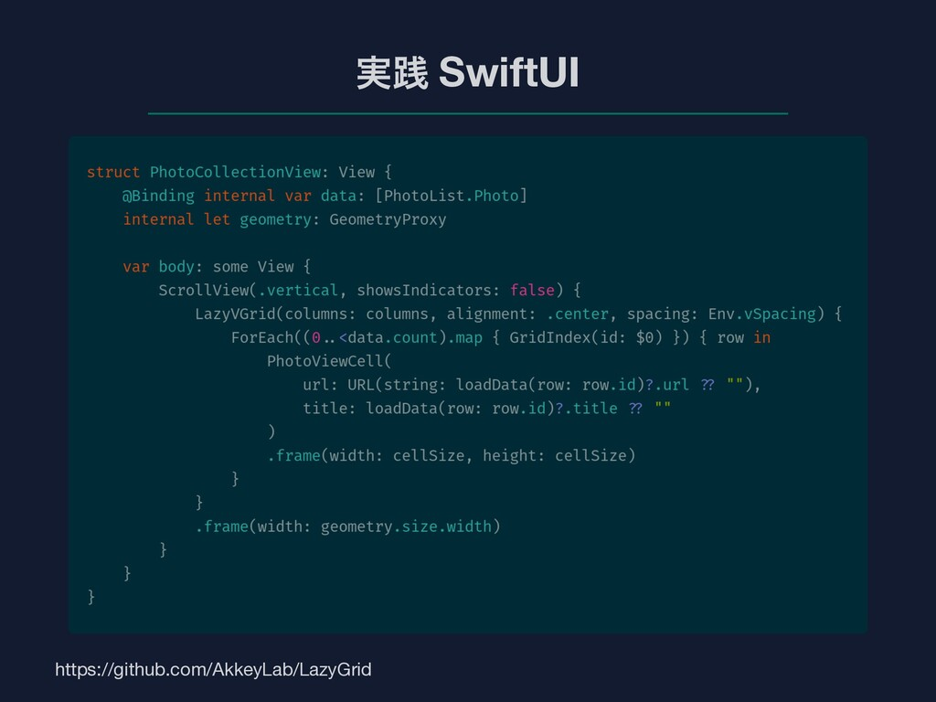 https://github.com/AkkeyLab/LazyGrid ࣮ફ SwiftUI