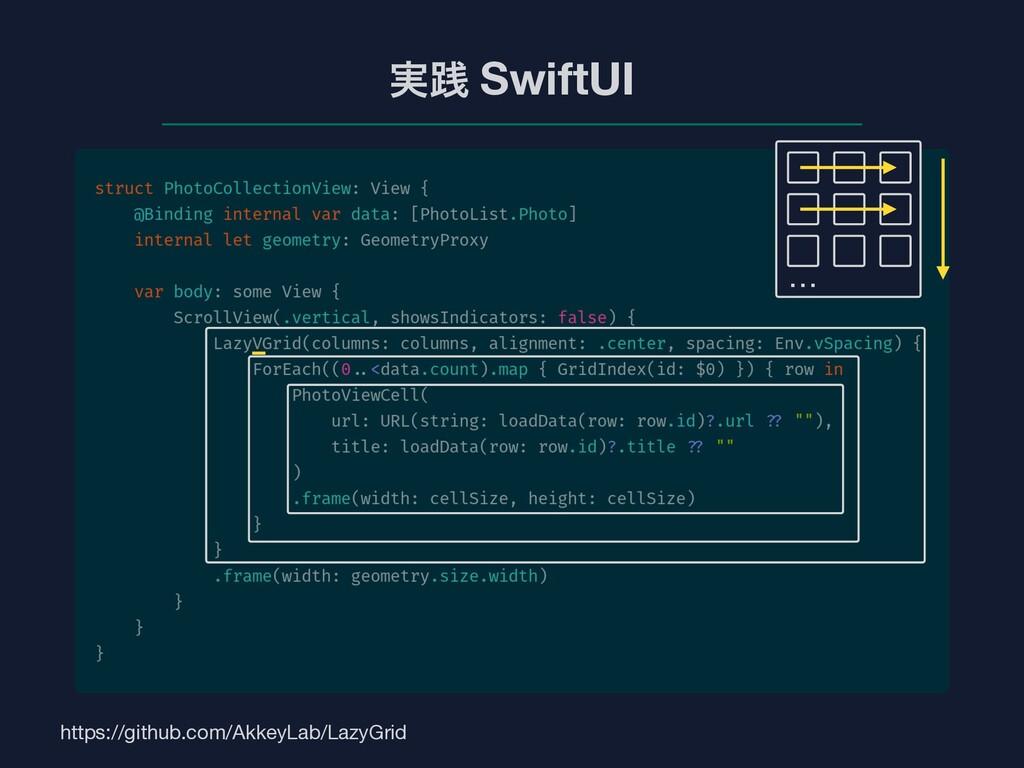 https://github.com/AkkeyLab/LazyGrid ࣮ફ SwiftUI...