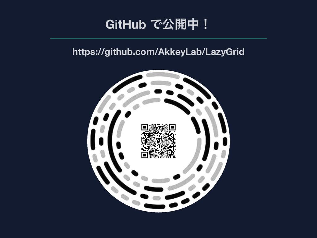 GitHub Ͱެ։தʂ https://github.com/AkkeyLab/LazyGr...