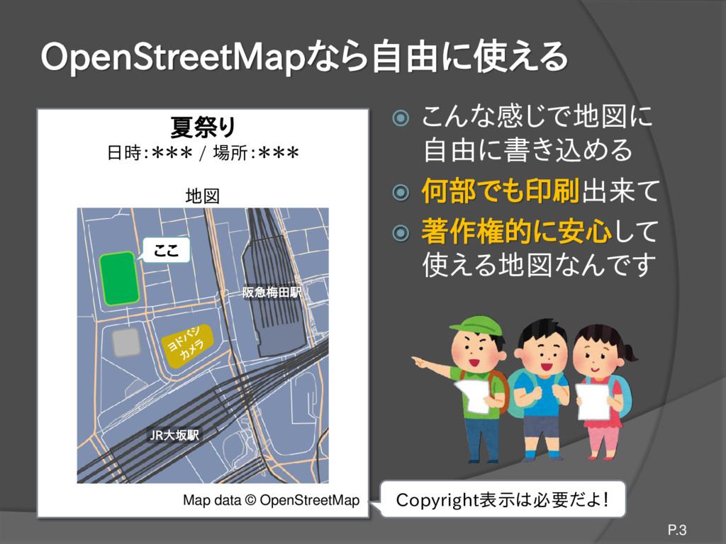 夏祭り 日時:*** / 場所:*** 地図 OpenStreetMapなら自由に使える  ...