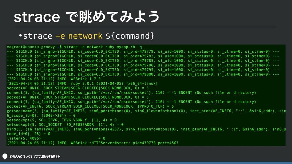 TUSBDFͰோΊͯΈΑ͏ •strace -e network ${command}