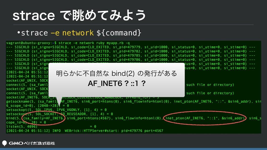 TUSBDFͰோΊͯΈΑ͏ •strace -e network ${command} ໌Β...