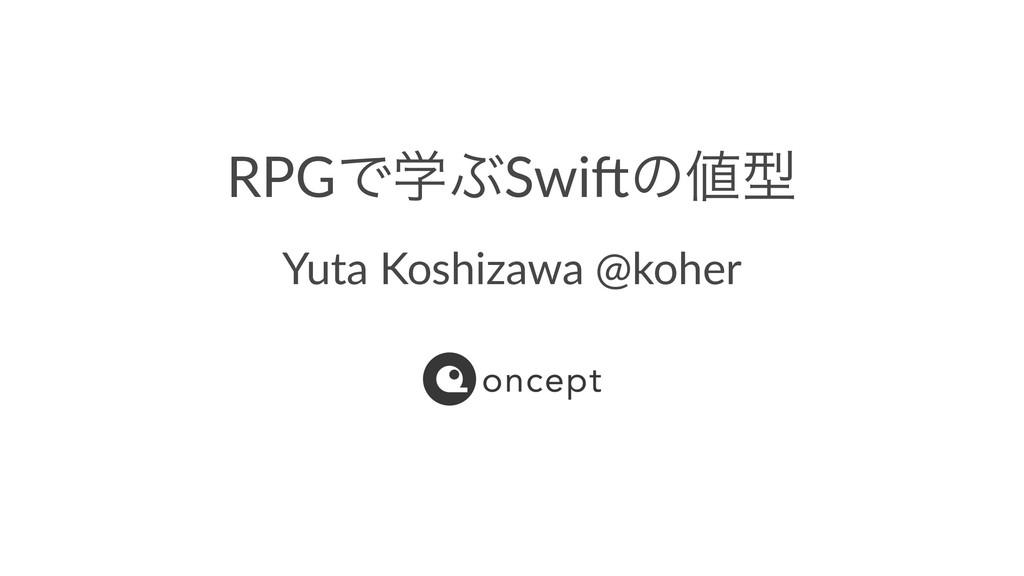 RPGͰֶͿSwi'ͷܕ Yuta Koshizawa @koher