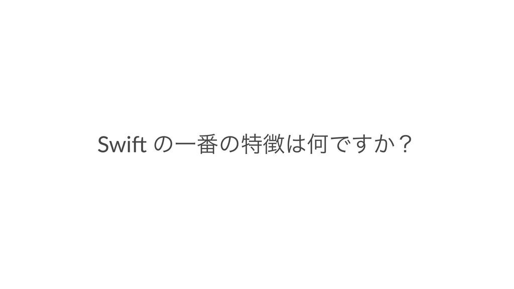 Swi$ ͷҰ൪ͷಛԿͰ͔͢ʁ
