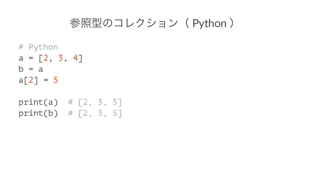 রܕͷίϨΫγϣϯʢ Python ʣ # Python a = [2, 3, 4] b =...