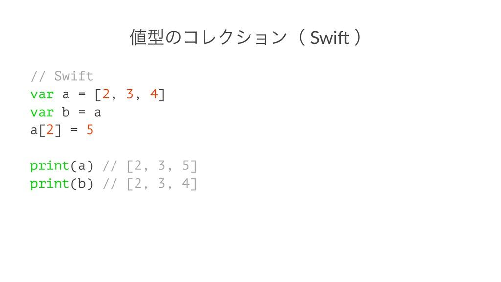 ܕͷίϨΫγϣϯʢ Swi% ʣ // Swift var a = [2, 3, 4] va...